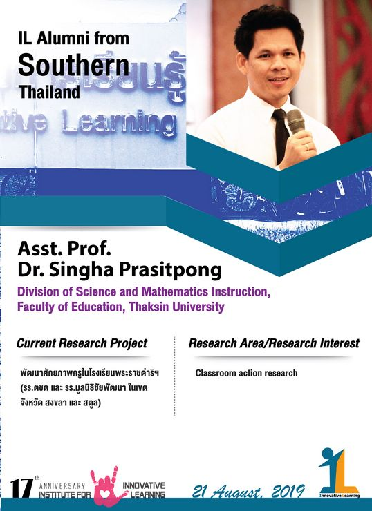 innovative_learning_7 Yrs IL_PosterAlumni_2