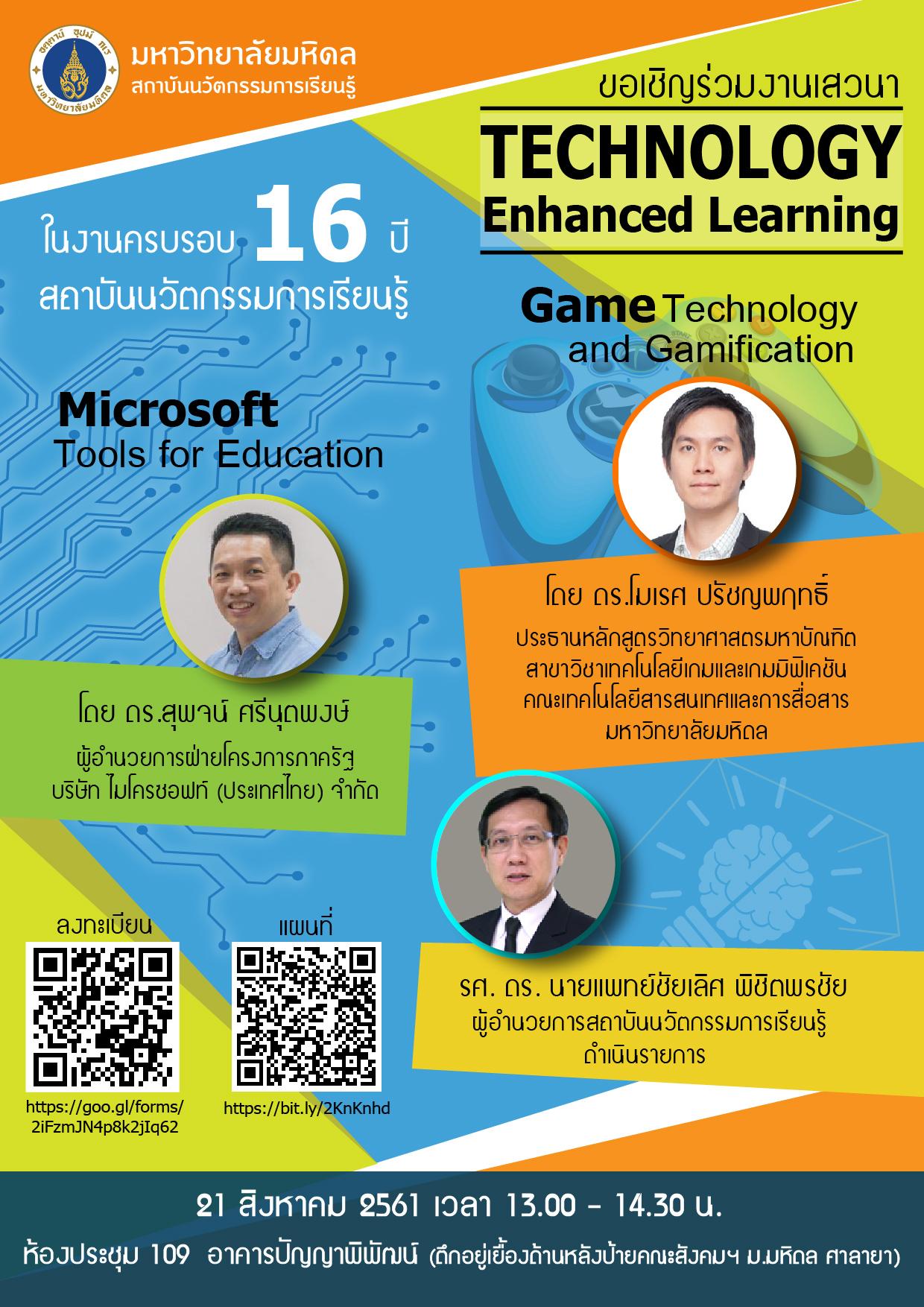 """งานเสวนา """"Technology-Enhanced Learning"""""""