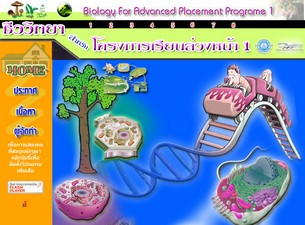 ชีววิทยาสำหรับโครงการ เรียนล่วงหน้า 1