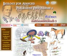 ชีววิทยาสำหรับโครงการ เรียนล่วงหน้า 2
