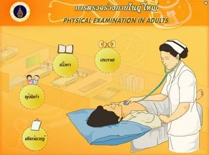 การตรวจร่างกายในผู้ใหญ่ 1 หลักการตรวจร่างกาย