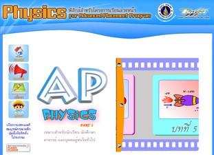 ฟิสิกส์สำหรับโครงการ เรียนล่วงหน้า 1