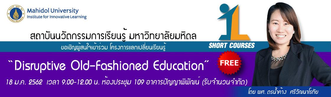 """โครงการแลกเปลี่ยนเรียนรู้ """"Disruptive Old-Fashioned Education"""""""
