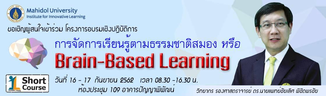 โครงการอบรมเชิงปฏิบัติการ การจัดการเรียนรู้ตามธรรมชาติสมอง หรือ Brain-Based Learning