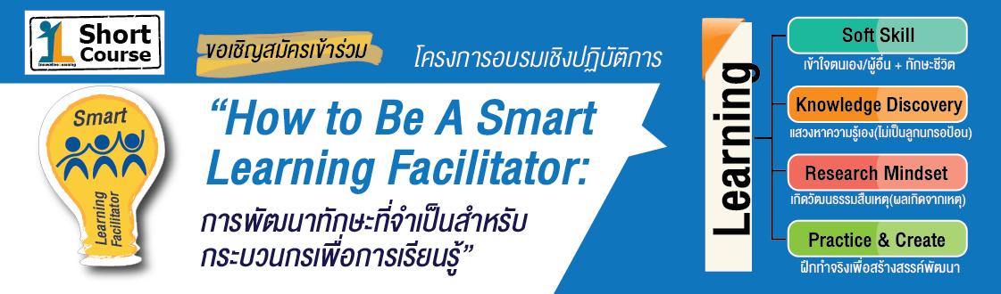 """โครงการอบรมเชิงปฏิบัติการ """" How to Be A Smart Learning Facilitator: การพัฒนาทักษะที่จำเป็นสำหรับกระบวนกรเพื่อการเรียนรู้ """""""