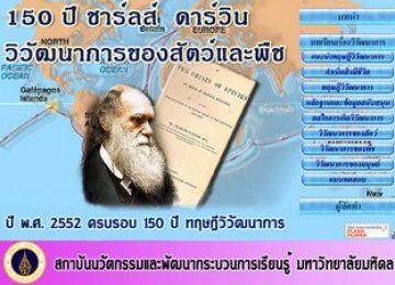 150 ปี ชาร์ลส์ ดาร์วิน วิวัฒนาการของสัตว์และพืช