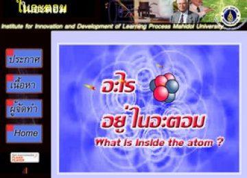 อะไรอยู่ในอะตอม